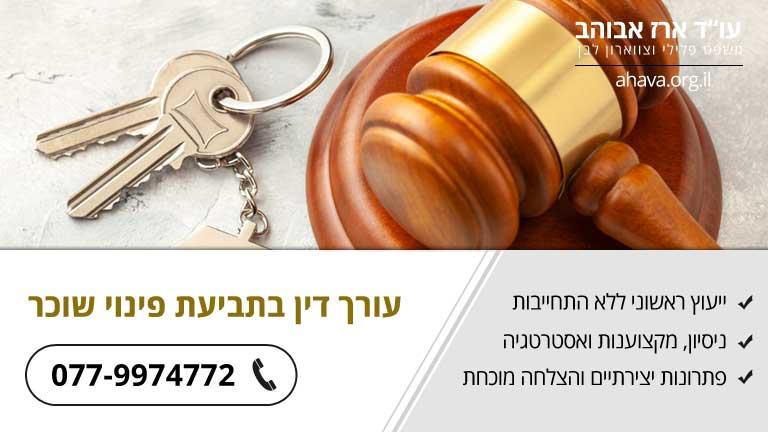 לבחור נכון עורך דין העוסק במקרקעין לתביעת פינוי שוכר