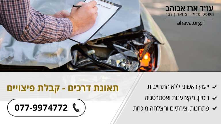 כיצד תגיש תביעה לקבלת פיצויים בגין נזקי גוף בתאונת דרכים?